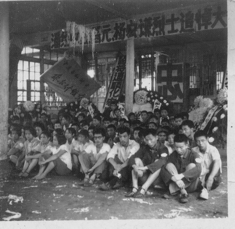西南大学附中 文革中附中学生组织为死难同学追悼会1967年