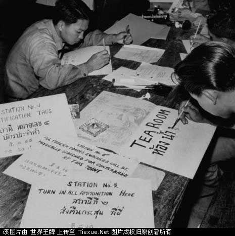 1953年11月:书写撤离标语
