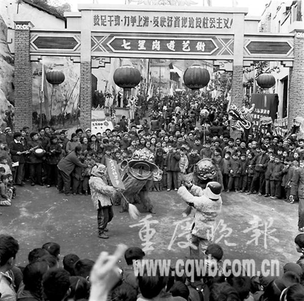 1960年4月,重庆七星岗人民公社游艺街口前,舞狮队精彩的表演吸引了众多的观众