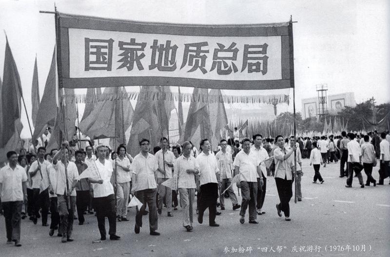 """参加粉碎""""四人帮""""庆祝游行(1976年10月)"""