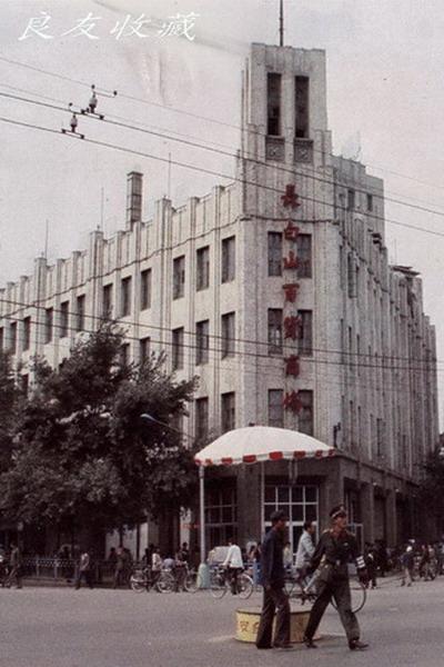 改革开放后的长白山百货商场
