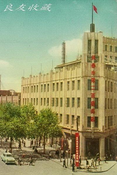 解放后的长春市第二百货商店