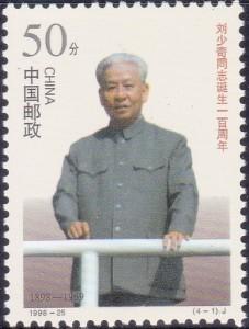2916-Liu-Shaoqi-Communist-Party-Leader-China-Stamp-1998-227x300 (1)