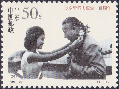 2918-Liu-Shaoqi-Communist-Party-Leader-China-Stamp-1998