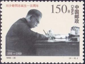 2919-Liu-Shaoqi-Communist-Party-Leader-China-Stamp-1998-300x226