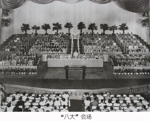 cpc_8th_congress_picture