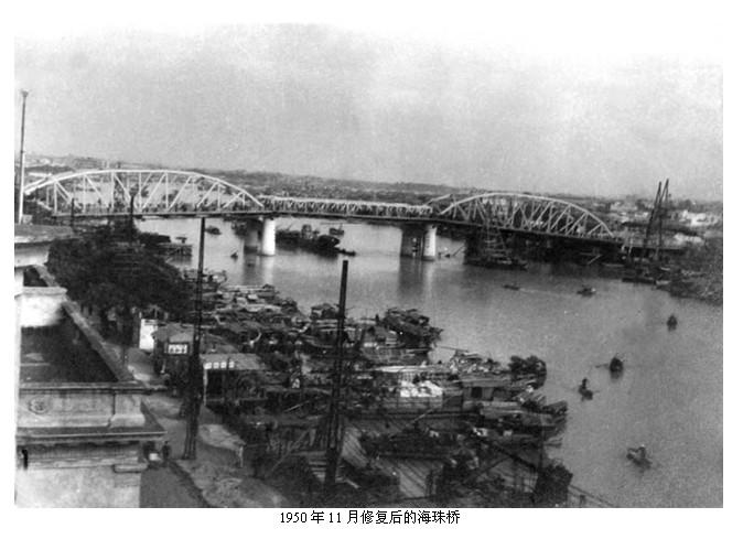 4-1-1950年11月修复后的海珠桥
