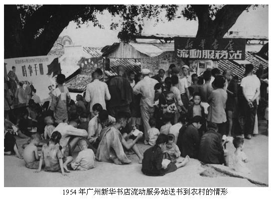 4-15-1954年广州新华书店流动服务站送书到农村的情形