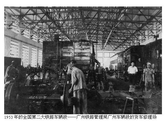 4-2-1953年的全国第二大铁路车辆段——广州铁路管理局广州车辆段的货车修理场