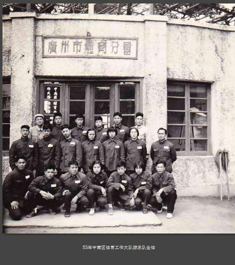 中南大队游泳队53年