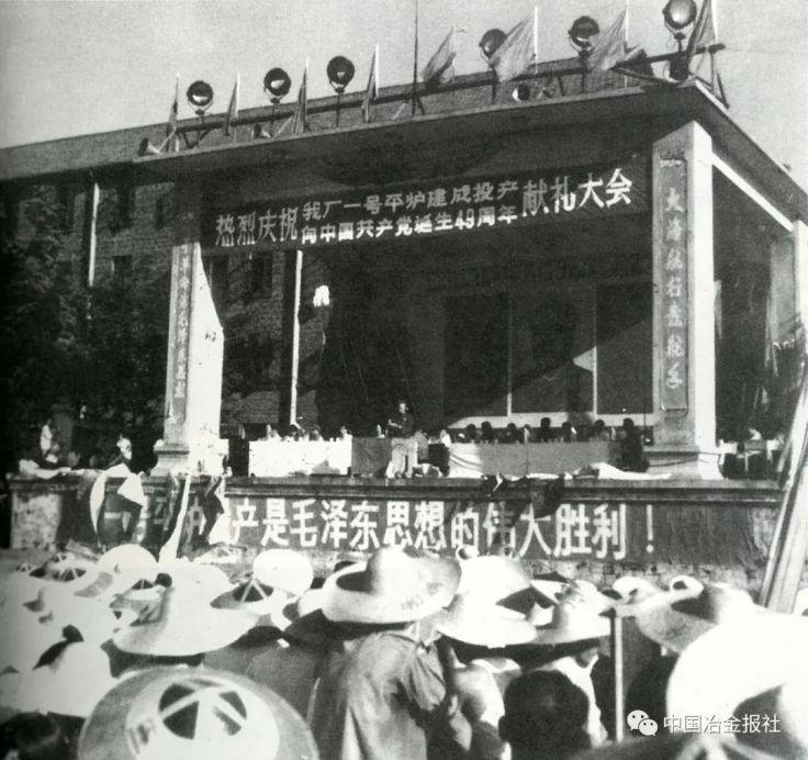 1970年湘钢平炉投产庆功大会