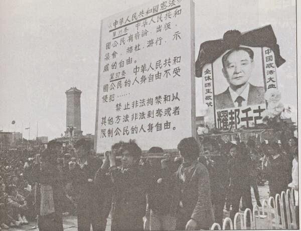 19890422_constitutionBoardAtTiananmen
